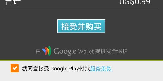 用Entropay激活Google Wallet电子钱包
